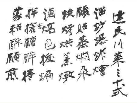 建民川菜三十式