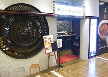 立川店イメージ