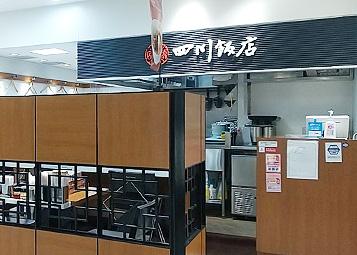 博多専門店店イメージ